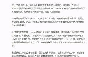 VG官方公布处罚公告,乐言转到VG半年,就挣了1个月的工资