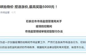 河北石家庄:举报哄抬物价、捏造涨价 最高奖励5000元