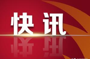 快讯!四川北川发生预警震级4.7级的地震