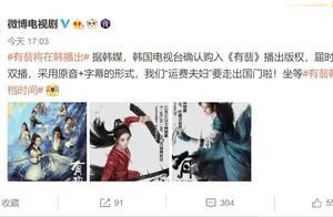 《有翡》评分直线下滑,韩国确认购买《有翡》版权