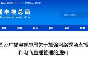 广电出手:主播与打赏用户须实名,封禁未成年打赏功能