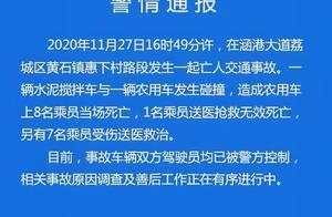 福建莆田发生一起重大交通事故!两车相撞9死7伤,事发时一农机车内载有多人