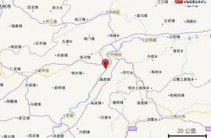 重庆万州区发生3.2级地震,震源深度8千米