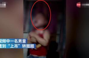 3岁男孩被吊着脖子转圈、被捆住双手殴打,全是亲生父亲所为