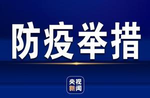 最新发布!辽宁丹东、营口两城市发布重要提醒
