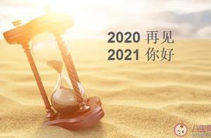 告别2020,开启2021