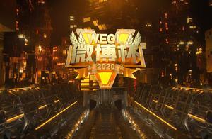 PeRo战队夺得2020第五届WEGL微博杯总冠军