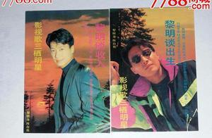 曾经香港的影视歌三栖明星让人怀念,再也没有四大天王那种明星了