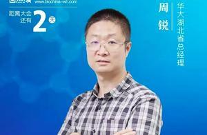 武汉华大医学检验所有限公司总经理周锐:疫情不结束,我们不撤退