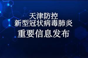 2-3天,滨海新区全员核酸检测!