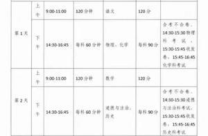 广州中考方案变化,改动巨大,家长请及早应对