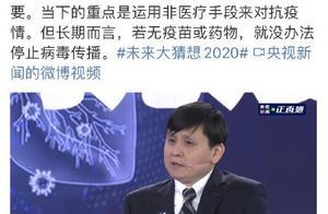 张文宏说当下要用非医疗手段对抗疫情