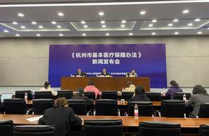 职工医保费率降低、临安纳入市区统筹……杭州医保政策有调整