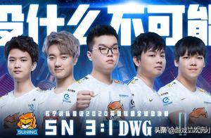《英雄联盟》S10总决赛:SN夺冠意义重大,DWG能否如愿?