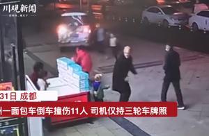 恶劣!四川崇州一面包车倒车撞伤11人,司机仅持三轮车牌照