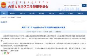 内蒙古新增本土确诊3例,均在满洲里