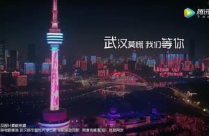 这部刷屏的武汉宣传片,赚足了中国人的眼泪
