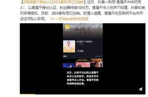 抖音封禁后,知情人士:袁隆平在互联网平台未开设任何私人账号
