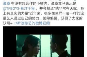 易烊千玺又被圈内夸,谭卓表示想跟千玺合作,演员千玺得到认可