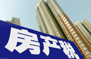 房地产税终于要立法了,未来的资本格局应该是什么样的?