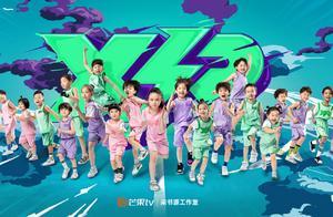 《小巨人运动会》来袭,24个可爱萌娃登场,又将引爆大众生娃热
