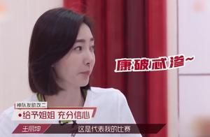 《乘风破浪的姐姐》二公王丽坤组第一,打脸伊能静说她不会唱歌