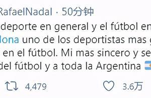 球王马拉多纳去世!阿根廷宣布全国哀悼三天,梅西C罗贝利等发文悼念