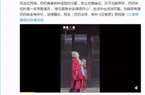 76岁湖南奶奶像仙女,穿汉服如《红楼梦》中人
