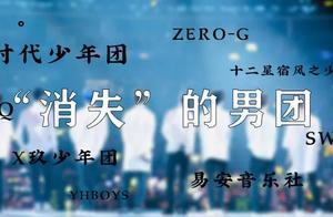 """中国偶像男团,""""幸存者""""与""""已注销"""""""