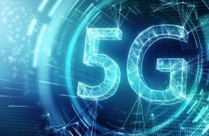 我国已开通 5G 基站 69 万个,北上广杭实现 5G 网络城区连片覆盖