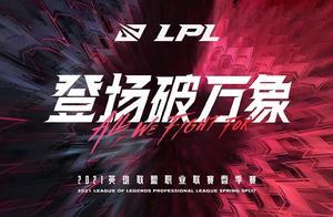 TES与SN打响揭幕战!LPL春季赛赛程出炉,VG改名为RA