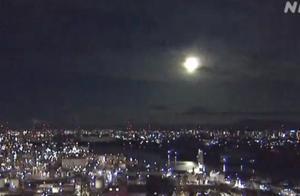 日媒摄像机拍摄到,日本上空出现了巨大的火球般的流星