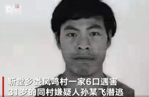 河南原阳一家6口被杀案嫌犯弃车黄河边  70余人轮班水面搜索