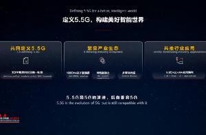 华为5.5G黑科技来袭!提出三大建议:共建繁荣5G产业生态