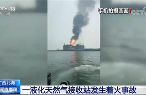 事故原因目前不详!广西北海一液化天然气接收站发生着火事故
