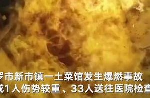 湖南汨罗餐馆爆炸原因初步查明 至少14名伤者转至长沙进行治疗