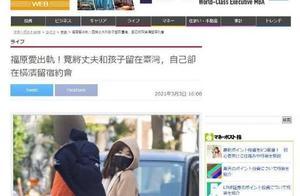 福原爱回应与男子约会,称还未离婚,日媒:江宏杰语言暴力福原爱