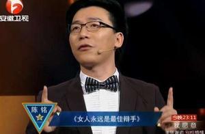 """奇葩说BBking陈铭被一句话""""辩""""得服输:夫妻间争输赢,你就输了"""