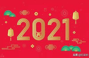 2021辛丑年,为什么老话说:牛遇滑年粮仓变呢?