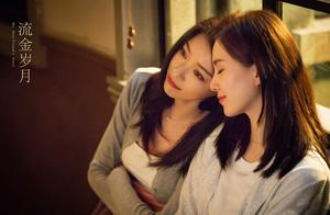 《流金岁月》定档央八,倪妮刘诗诗双女主,三点缘由或成平庸之作