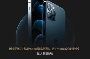 拼多多 iPhone 12/Pro 百亿补贴现身:0.01 元抵 300 元