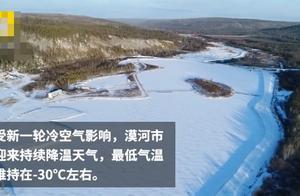 """气体都被冻住了!漠河最低温-30℃,3千平米冰封湖面下现""""珍珠"""""""