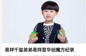 易烊昱华魔方超6,创下盲拧魔方世界纪录,那么厉害原来是他弟弟