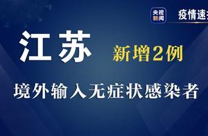 江苏17日新增2例境外输入无症状感染者