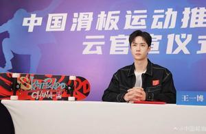 王一博成为中国滑板运动推广大使,将热爱变成极致,青春正当博!