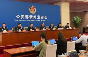 公安部召开新闻发布会 通报部署全国公安机关维护校园及学生安全情况