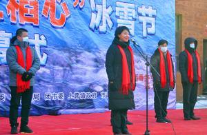 """舒兰上演百人""""泼水成冰""""第五届""""净土稻心""""冰雪节 开幕"""