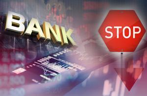 重磅突发!五大银行齐发公告,暂停这类投资新开户,发生了什么?杜绝