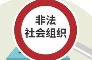 民政部依法关停第三批32家非法社会组织网站