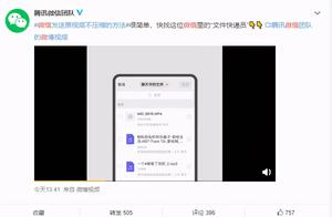 爷青回!微信终于支持发送大文件和高清视频